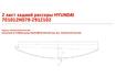 Задний подкоренной рессорный лист №2 Hyundai HD65, 72, 78 701012HD78-2912102